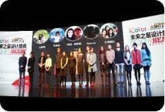 2017年第五屆立邦•iColor未來之星青年設計師大賽全新啟航