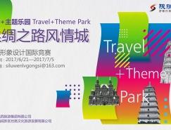 丝绸之路风情城——旅行+主题乐园品牌形象设计