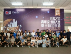 立邦iColor未來之星青年設計師大賽夏令營北京啟動