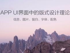 APP UI界面的版式设计理论