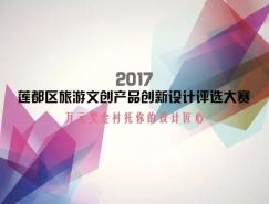 总奖金20万:2017年莲都区首届旅游地商品创新皇冠新2网大赛