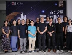 2017立邦iColor未来之星青年设计师大赛夏令营成都