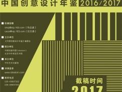 年度出版物《中国创意设计年鉴·2016/2017》征集公