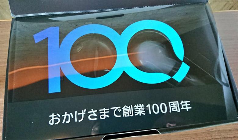 松下电器100周年主题LOGO对外发布 正式跻身百年品牌