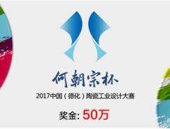 """奖金50万""""何朝宗杯""""2017中国(德化)陶瓷工业设计大赛"""