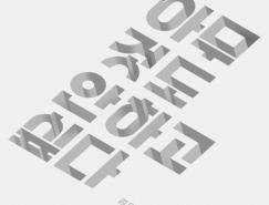 30款精美的韩国海报设计