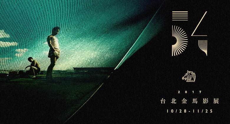 金曲奖logo_第54届金马奖主视觉LOGO以及海报设计出炉 - 设计之家