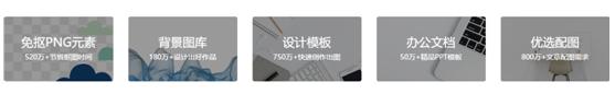 千库网两周年——努力做设计师的第一选择