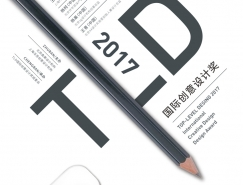2017(TLD)首届创意,体育投注奖 征稿章程