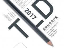 2017(TLD)首届创意设计奖 征稿章程