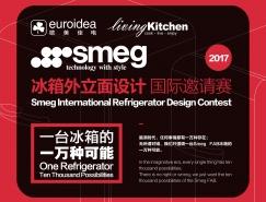 LivingKitchen 色彩你的生活—2017 SMEG 冰箱外立面设计国际邀请赛颁奖典礼暨特邀艺