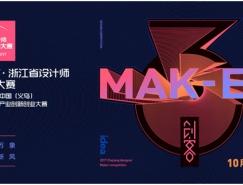 2017浙江省设计师创客大赛 正式开始征集作品!