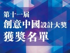 """2017第十一届""""创意中国""""设计大奖获奖名单公布"""