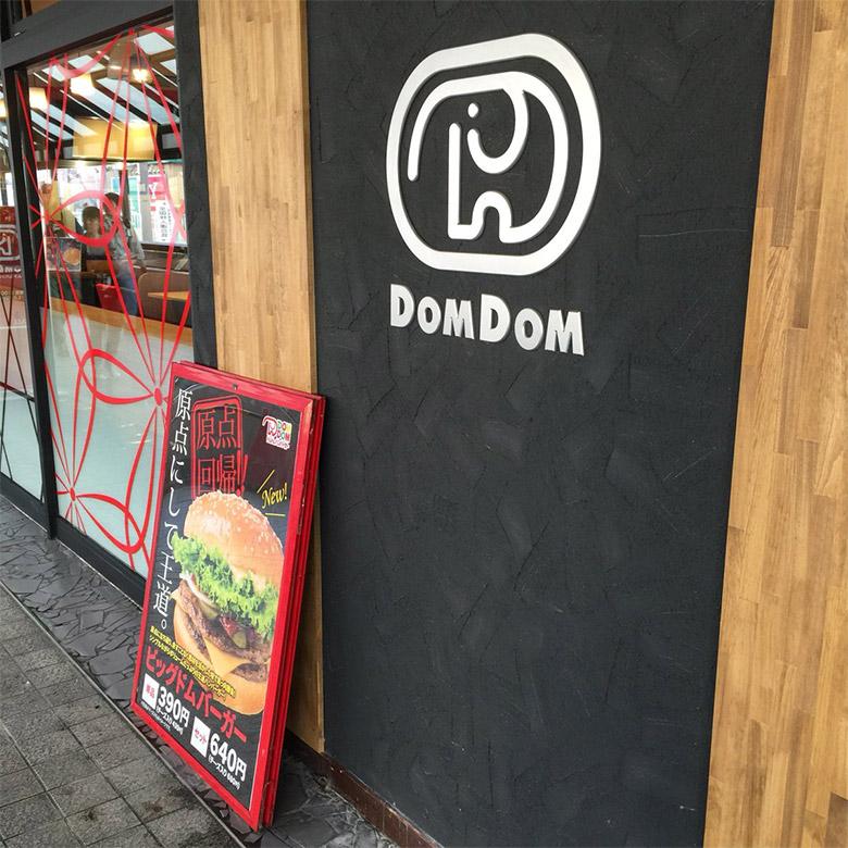 日本汉堡连锁品牌DOM DOM更换新LOGO