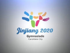福建晉江申辦2020年世界中學生運動會會徽設計