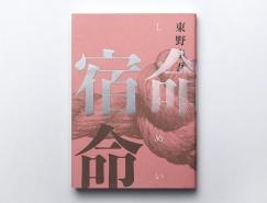 Wei-Che Kao图书封面设计作品