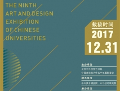 第九届中国高校美术(澳门金沙真人)作品学年展 征稿章
