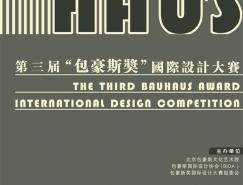 """2017第三届""""包豪斯奖""""国际设计大赛 征集公告"""
