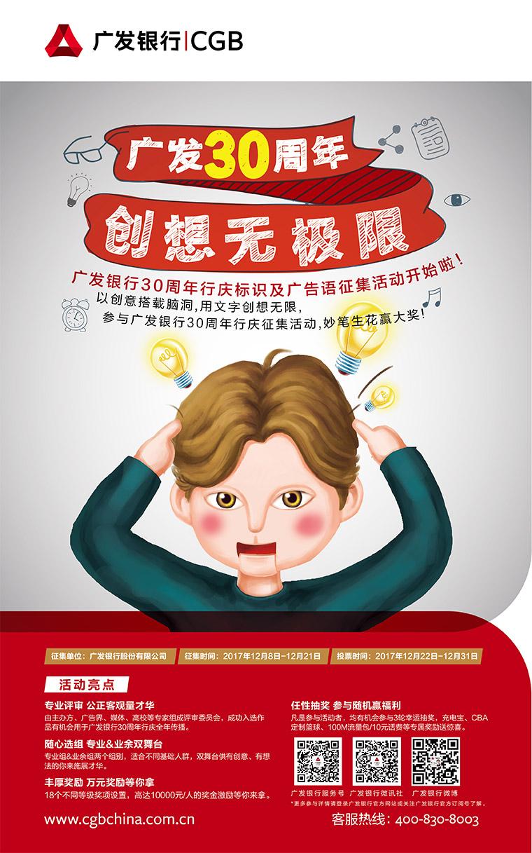 广发银行30周年行庆标识及广告语征集