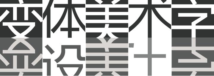 变体美术字_手写创意字体设计图片图片