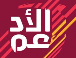 卡塔尔奥运代表队(Team Qatar)启用新LOGO