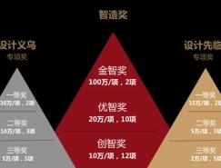 第三届中国设计智造大奖作品征集进入倒