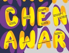 第二屆德國ANFACHEN火花海報設計獎獲獎名單及作品