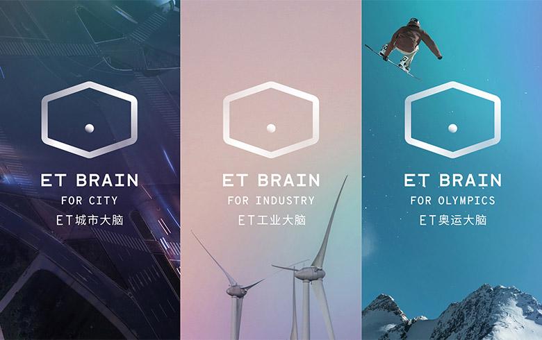 """阿里巴巴人工智能""""ET大脑""""品牌形象设计"""