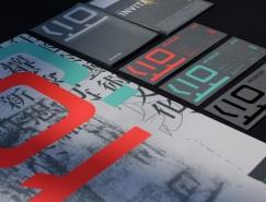 Reun10n:香港兆基创意书院10周年开放日视觉设计
