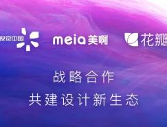 视觉中国与美啊教育、花瓣网