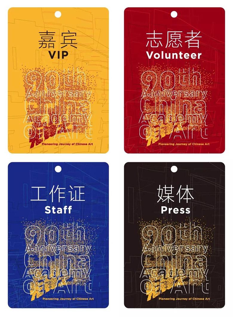 中國美術學院建校90周年視覺標誌發布