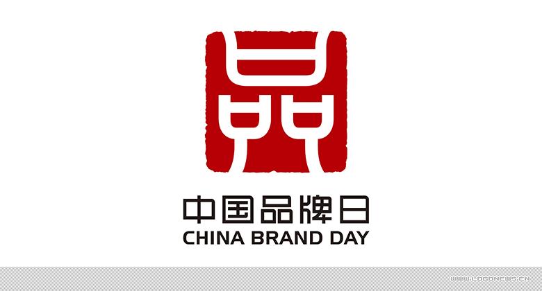 """促进品牌强国建设!""""中国品牌日""""标志正式发布"""
