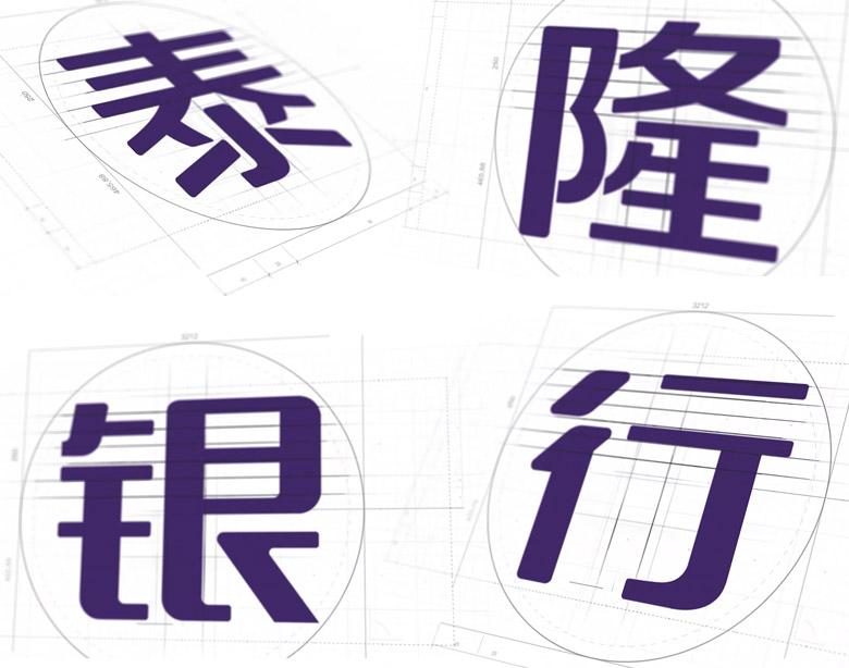 泰隆銀行啟用全新品牌LOGO,由朗濤設計完成