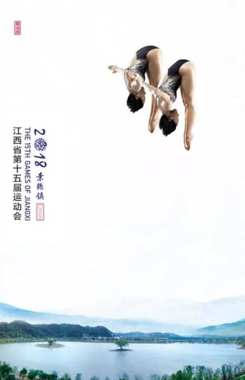 江西省第十五届运动会会徽、吉祥物正式发布