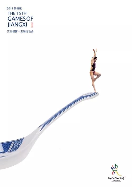 江西省第十五屆運動會會徽、吉祥物正式發布