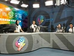 北京青年广播fresh radio982全新品牌形象设计