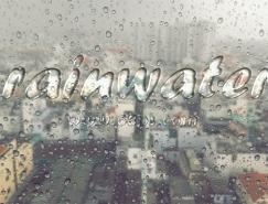 photoshop制作雨天窗戶上透明水滴字