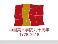 中国美术学院建校90周年标志发布图片