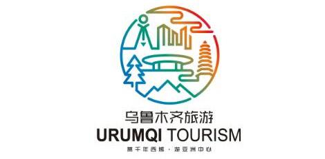 乌鲁木齐旅游标志及宣传口号征集活动结果公布