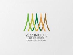 """台中市申辦""""2022世界設計之都""""主視覺標誌發布"""