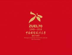 中南财经政法大学70周年校庆标识