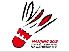 2018年世界羽毛球锦标赛会徽发布
