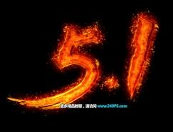 Photoshop制作超酷的五一火焰纹理字