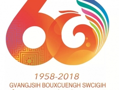 广西壮族自治区成立60周年标识、吉祥物(