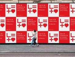 西班牙阅读推广计划视觉识别设计