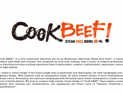 CooK BEEF!酷必餐廳品牌設計