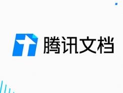 腾讯文档品牌形象设计